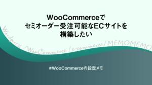 WooCommerceの設定をメモしていく