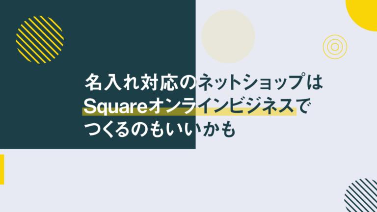 名入れ対応のネットショップはSquareのオンラインストアもおすすめ