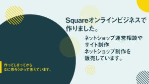 Squareオンラインビジネスいじりが楽しくてサイト作っちゃった話
